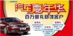 汽车嘉年华EC7定制版百万回馈最低59800起