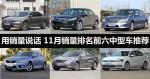 用销量说话 11月销量排名前六中型车推荐