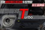 """""""T""""台秀 涡轮增压车型导购自主品牌篇"""