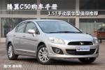 腾翼C50购车手册 1.5T手动豪华型值得推荐