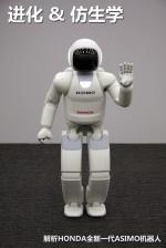 进化&仿生学 解析HONDA新一代ASIMO机器人