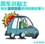 用车小贴士 有关汽车空调使用的那些事儿