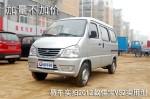 加量不加价 易车实拍2012款佳宝V52实用型
