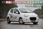 熊猫1.5L自动挡标准型抢先实拍 减配降价