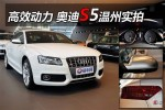 高效动力 奥迪S5易车网温州到店实拍