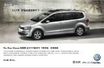 3月10日洛阳中豫进口大众新夏朗上市发布