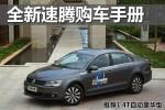 全新速腾购车手册 推荐1.4T自动豪华型