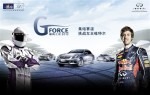 英菲尼迪G-Force极风之旅 2012赛季招募中