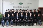 捷豹路虎卓越培训项目上海站正式启动