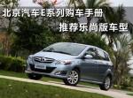 北京汽车E系列购车手册 推荐乐尚版车型