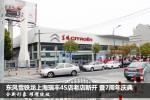 上海瑞丰雪铁龙老店新开 暨4S店七周年庆