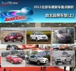北京车展新车看点解析-自主品牌篇(上)