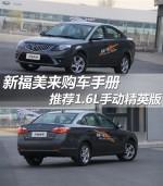 新福美来购车手册 推荐1.6L手动精英版