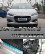 北京车展新车抢先看 罗兰加洛斯版标致308