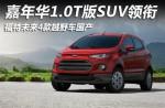 嘉年华1.0T版SUV 福特未来4款越野车国产