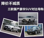 降价不减质 三款国产豪华SUV对比导购