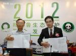 2012斯巴鲁环保之旅启动仪式在北京举行