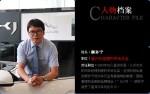 专访——温州捷豹市场总监颜孙宁