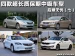 后顾无忧(七) 四款超长质保期中级车型