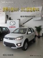 迷你SUV—2012款哈弗M4易车到店实拍