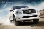 2013款QX56郑州到店 接受预订订金5万元