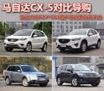 国产后将更有竞争力 马自达CX-5对比导购