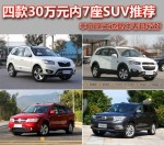 四款30万元7座SUV推荐 汉兰达综合表现好