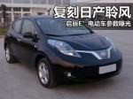 """复刻日产聆风 """"启辰E""""电动车参数曝光"""