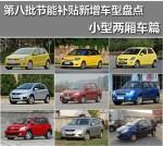 第八批节能补贴新增车型盘点 小型两厢车