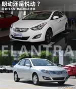 新老车型该买谁 北京现代朗动对比悦动