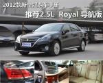 2012款新皇冠购车手册 推荐2.5L  导航版