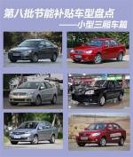 第八批节能补贴车型盘点 经济实用三厢车