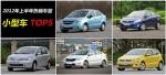 2012年上半年热销车型推荐 小型车篇