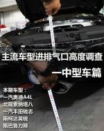 主流车型进排气口高度调查 中型车篇(一)