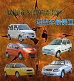 这些车最便宜 低售价入门车型推荐