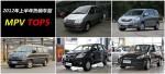 2012年上半年热销车型推荐 MPV篇