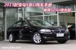 2013款5系Li购车手册 推荐525Li领先型