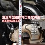 主流车型进排气口高度调查 紧凑篇(二)