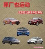 原厂也运动 五款运动紧凑车型导购