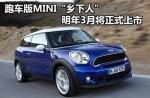 """跑车版MINI""""乡下人""""明年3月国内上市"""