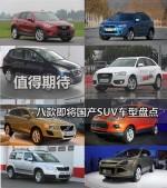 值得期待 八款即将国产SUV车型盘点