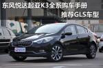 东风悦达起亚K3全系购车手册 推荐GLS车型