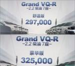 起亚Grand VQ-R上市 售29.70万-32.50万