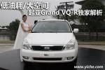 低油耗/大空间 起亚Grand VQ-R独家解析