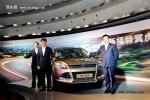 全新福特翼虎亮相 或于广州车展正式上市