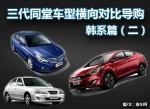 三代同堂车型横向对比导购 韩系篇(二)
