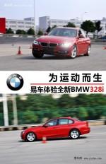 为运动而生 易车网体验全新BMW 328i