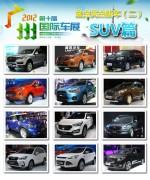 盘点广州车展亮点新车(二)——SUV篇