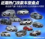 近期热门改款车盘点 宝马X1/奔驰GLK领衔
