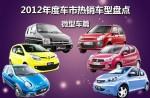 2012年度车市热销车型盘点 微型车篇